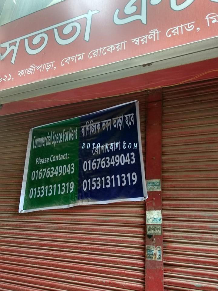 Shop Rent At Kazipara